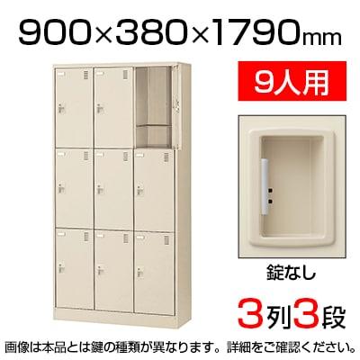 【国産】【完成品】スチール製 シューズボックス・靴箱・下駄箱 3列3段9人用 錠なし/SLC-9T-K2