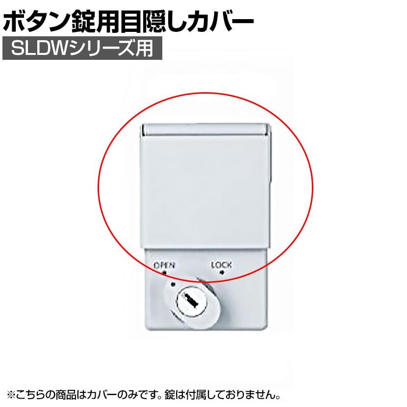 [オプション]ボタン錠目隠しカバー ロッカーSLDWシリーズ用 SLDW-BC