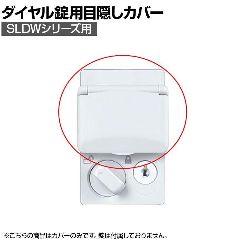 [オプション]ダイヤル錠目隠しカバー ロッカーSLDWシリーズ用 SLDW-DC