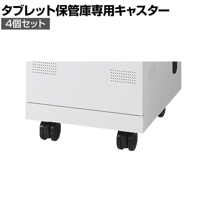 [オプション]タブレット保管庫 SPS-22TU専用キャスター(4個セット) SPS-CA