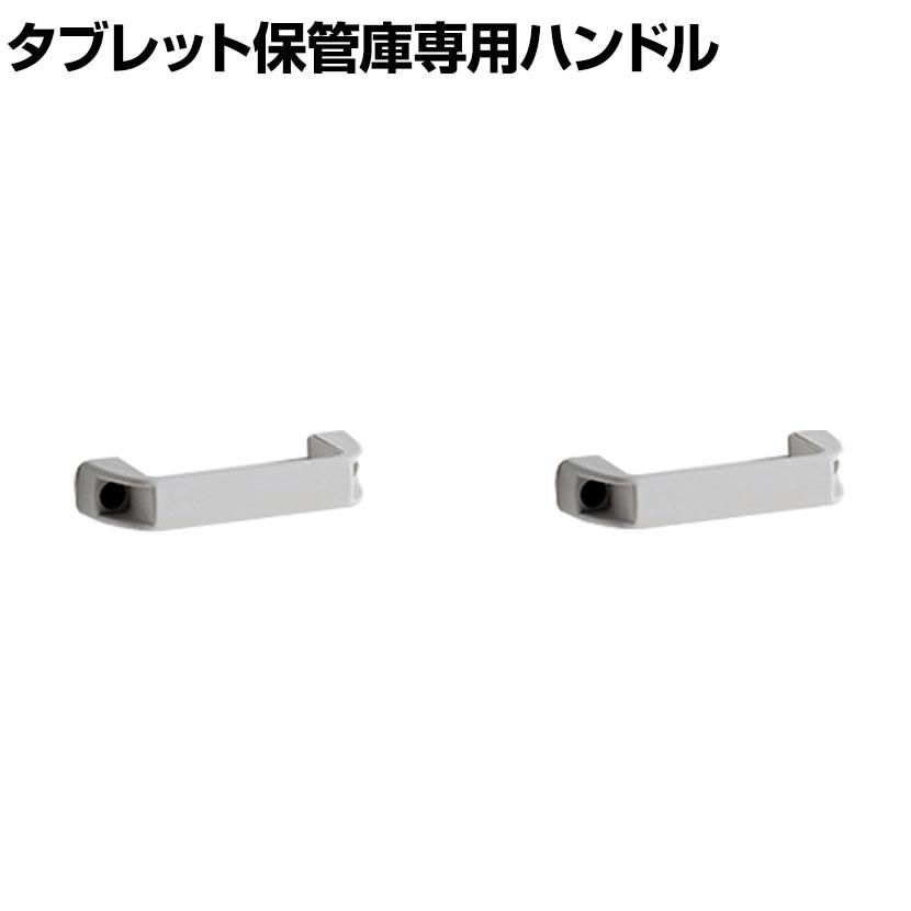 [オプション]タブレット保管庫 SPS-22TU/C専用ハンドル(2個セット) SPS-HA