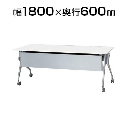 会議テーブル 幕板付き STD型スタックテーブル/幅1800×奥600mm/SE-STD-1860M