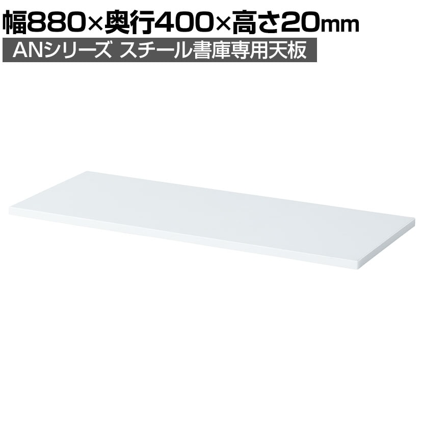 SE-T-N33W / 天板 幅880mm ホワイト