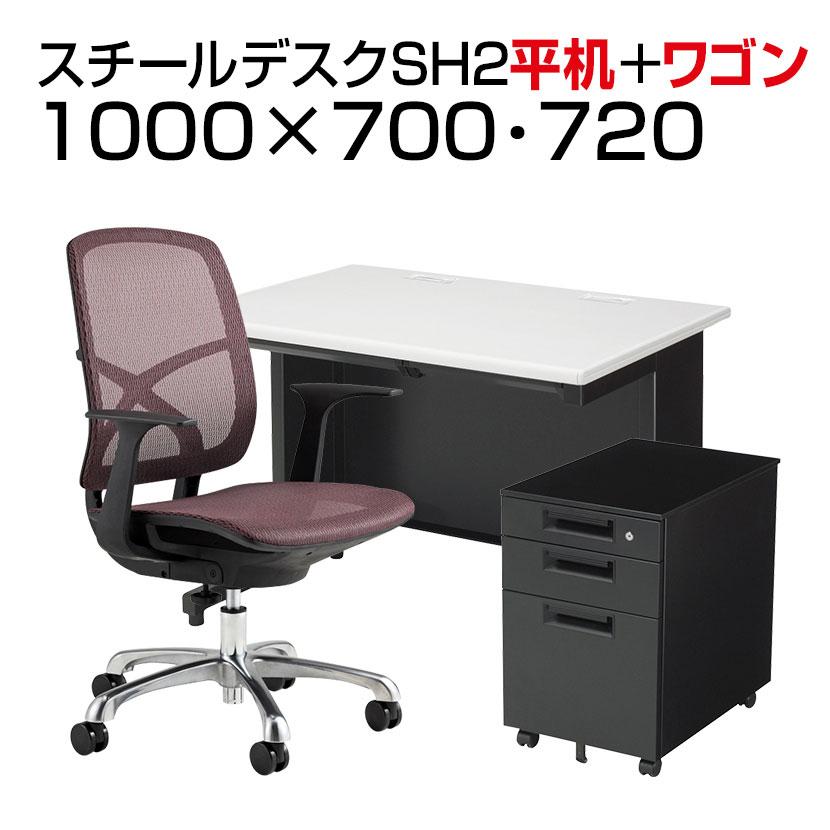 【デスクチェアセット】日本製スチールデスクSH オフィスデスク 平机 幅1000×奥行700×高さ700mm + デスクワゴンSH + オールメッシュチェア シンクス2 肘付き
