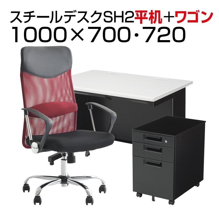 【デスクチェアセット】日本製スチールデスクSH オフィスデスク 平机 幅1000×奥行700×高さ700mm + デスクワゴンSH + メッシュチェア 腰楽 ハイバック 肘付き