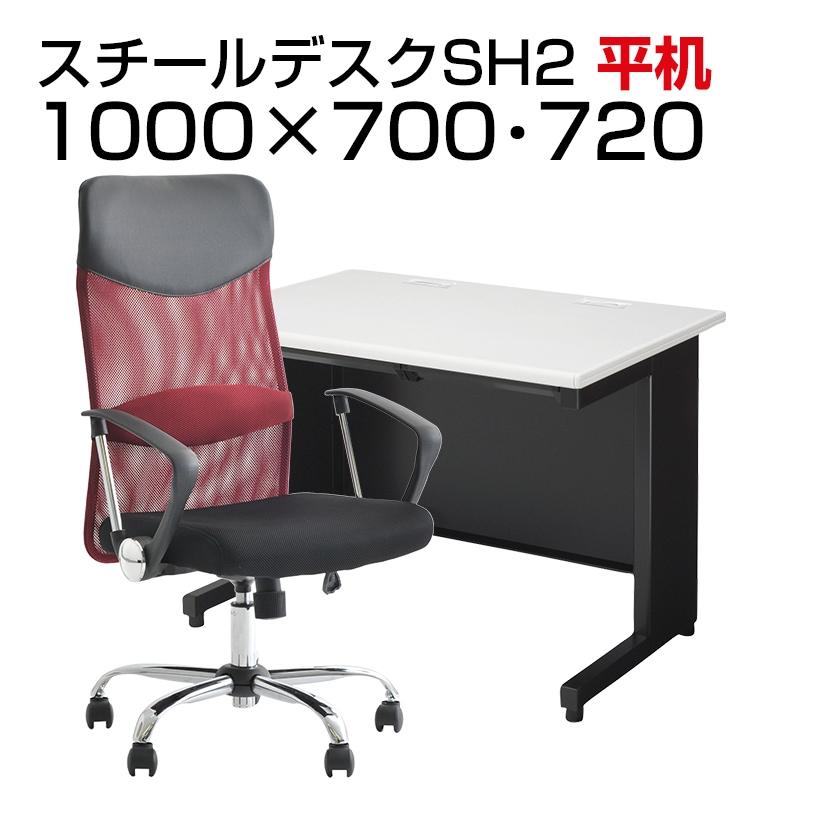 【デスクチェアセット】日本製スチールデスクSH オフィスデスク 平机 幅1000×奥行700×高さ700mm + メッシュチェア 腰楽 ハイバック 肘付き