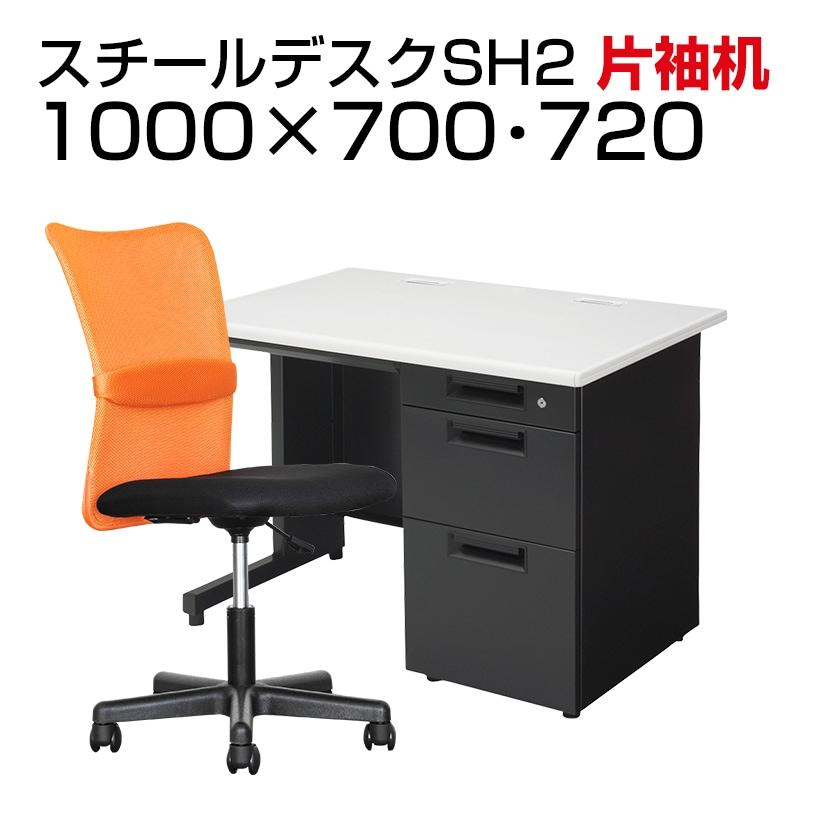 【デスクチェアセット】日本製スチールデスクSH オフィスデスク 片袖机 幅1000×奥行700×高さ700mm + メッシュチェア チャットチェア