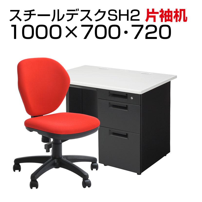 【デスク)ホワイト:11月4日入荷予定】【デスクチェアセット】日本製スチールデスクSH オフィスデスク 片袖机 幅1000×奥行700×高さ700mm + オフィスチェア ワークスチェア 肘なし