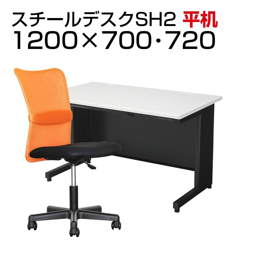 【デスクチェアセット】日本製スチールデスクSH オフィスデスク 平机 幅1200×奥行700×高さ700mm + メッシュチェア チャットチェア