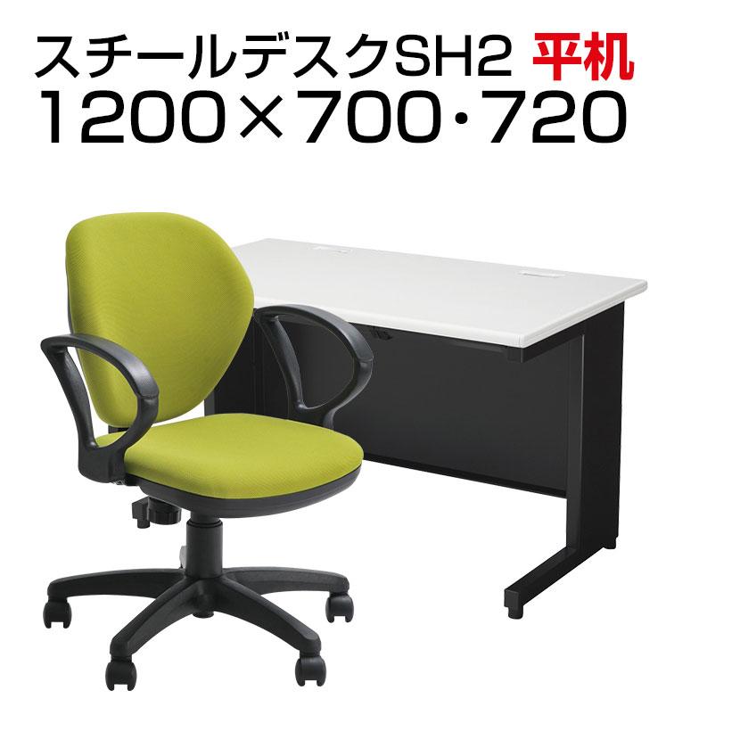 【デスクチェアセット】日本製スチールデスクSH オフィスデスク 平机 幅1200×奥行700×高さ700mm + オフィスチェア ワークスチェア 肘付き