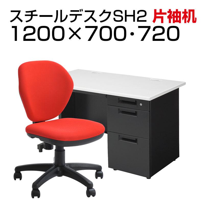 【デスクチェアセット】国産スチールデスクSH 片袖机 1200×700 + オフィスチェア ワークスチェア 肘なし