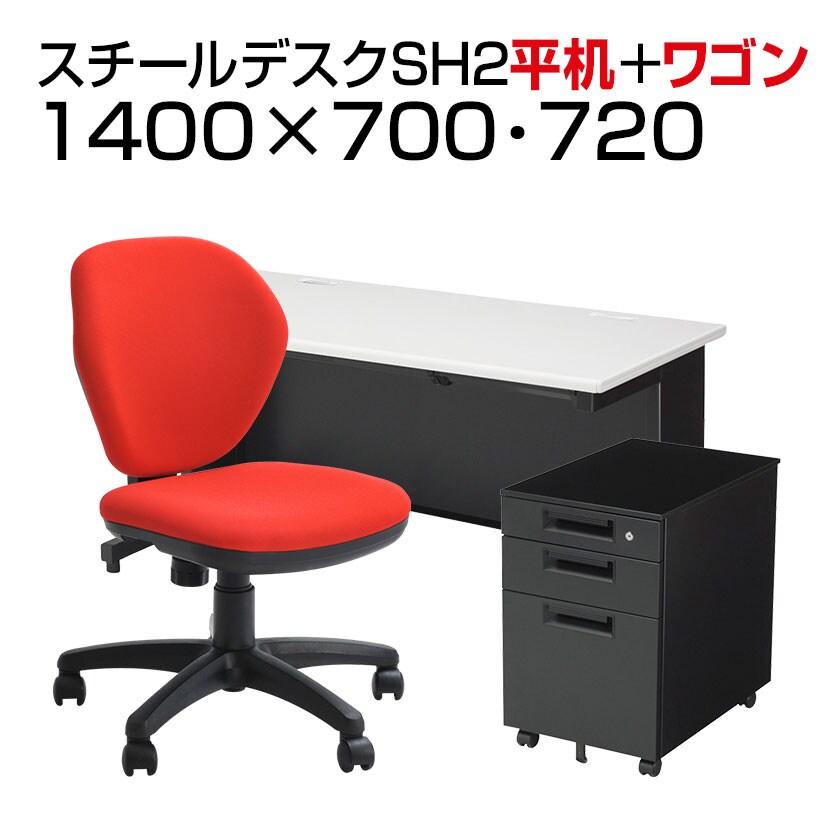 【デスクチェアセット】国産スチールデスクSH 平机 1400×700 + デスクワゴンSH + オフィスチェア ワークスチェア 肘付き