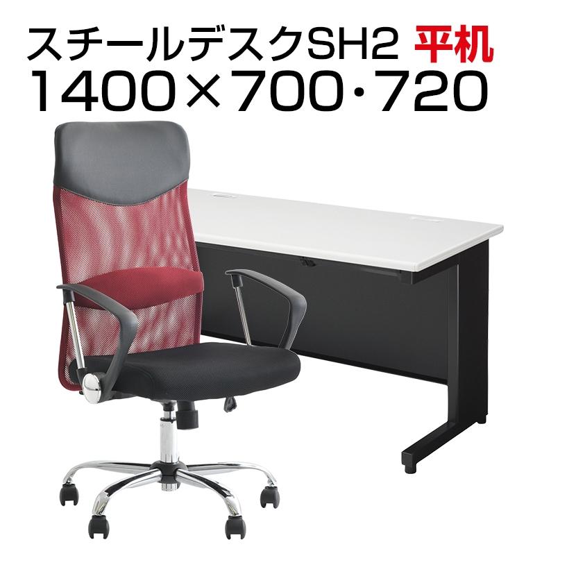 【デスクチェアセット】国産スチールデスクSH 平机 1400×700 + メッシュチェア 腰楽 ハイバック 肘付き