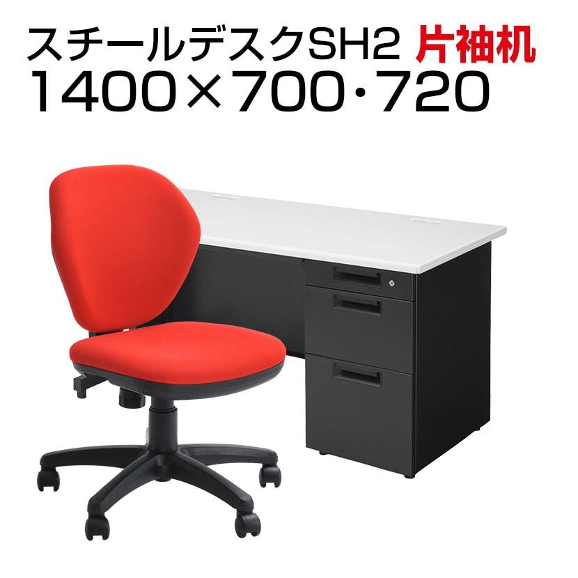 【デスクチェアセット】国産スチールデスクSH 片袖机 1400×700 + オフィスチェア ワークスチェア 肘なし