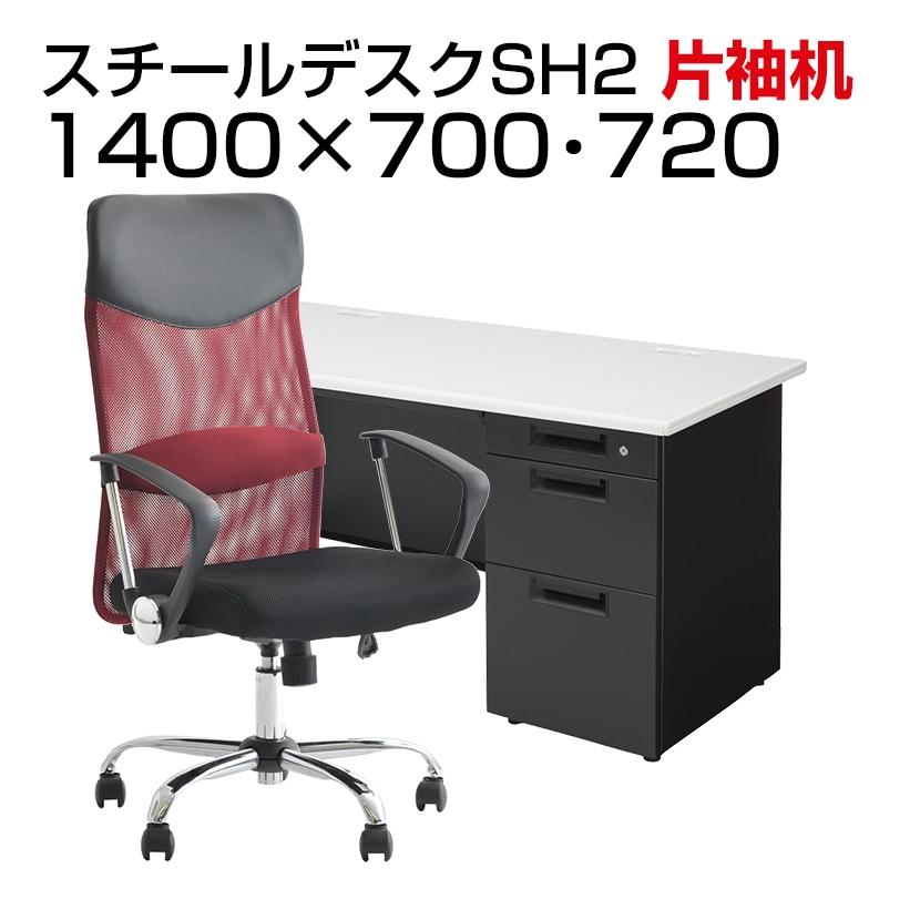 【デスクチェアセット】国産スチールデスクSH 片袖机 1400×700 + メッシュチェア 腰楽 ハイバック 肘付き