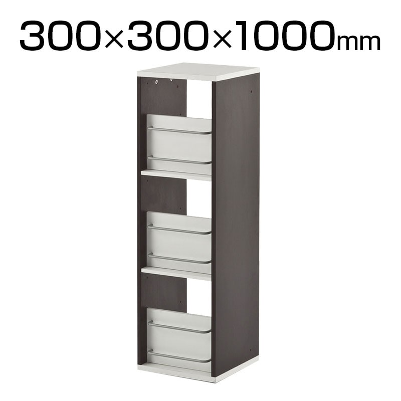 ディスプレイシェルフ 幅300×奥行300×高さ1000mm
