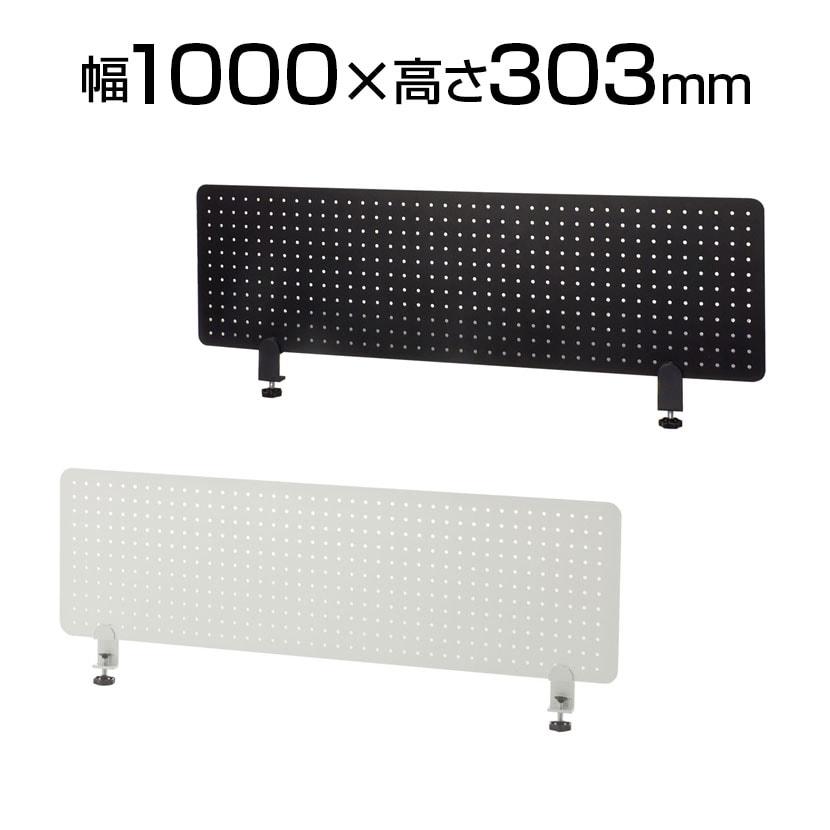 メタルデスクトップパネル 幅1000×奥行22×高さ303mm
