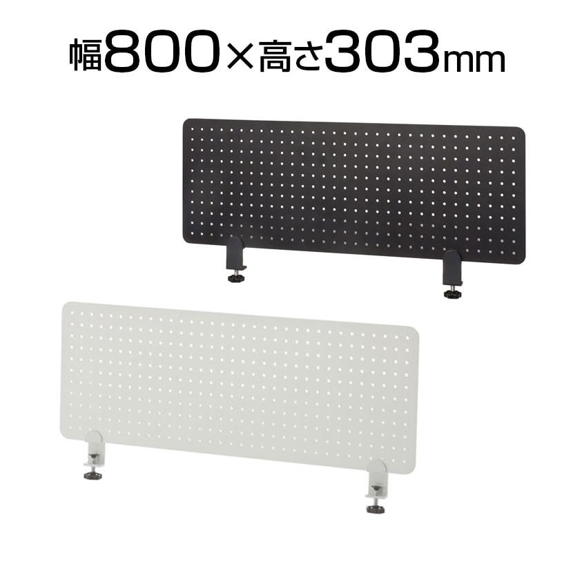 メタルデスクトップパネル 幅800×奥行22×高さ303mm