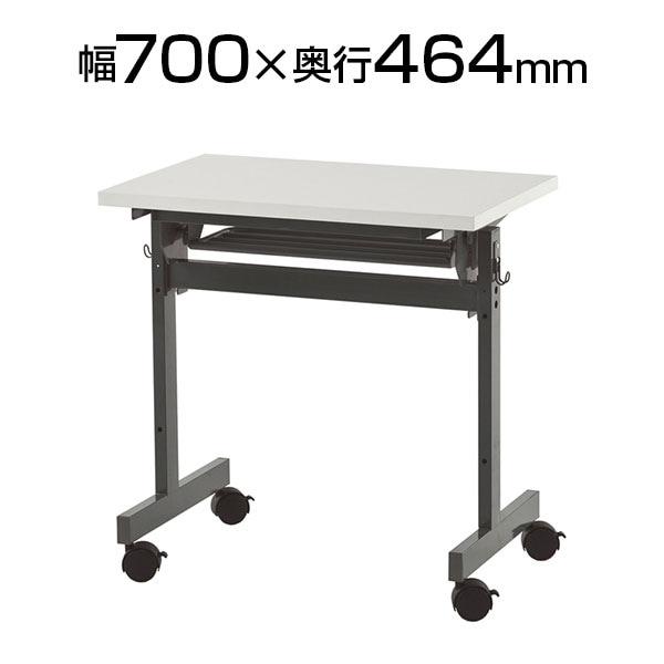 フォールディングテーブル4 ホワイト 幅700×奥行464×高さ700mm SHFT-0745-4