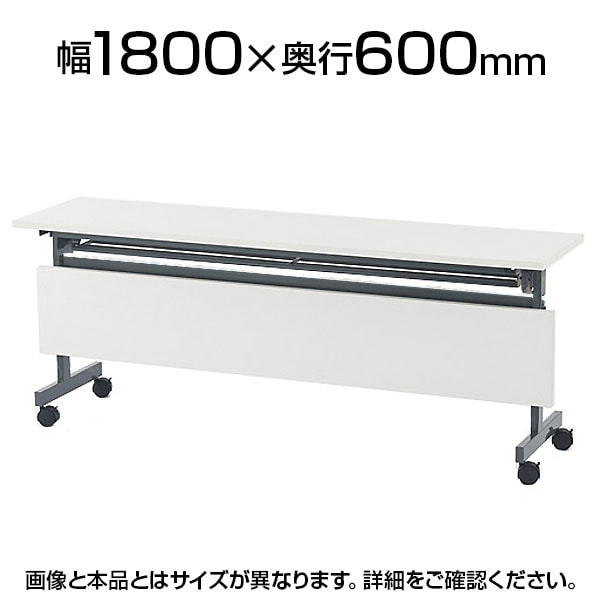 フォールディングテーブル4 ホワイト 幕板付き 幅1800×奥行600×高さ700mm SHFT-1860-4