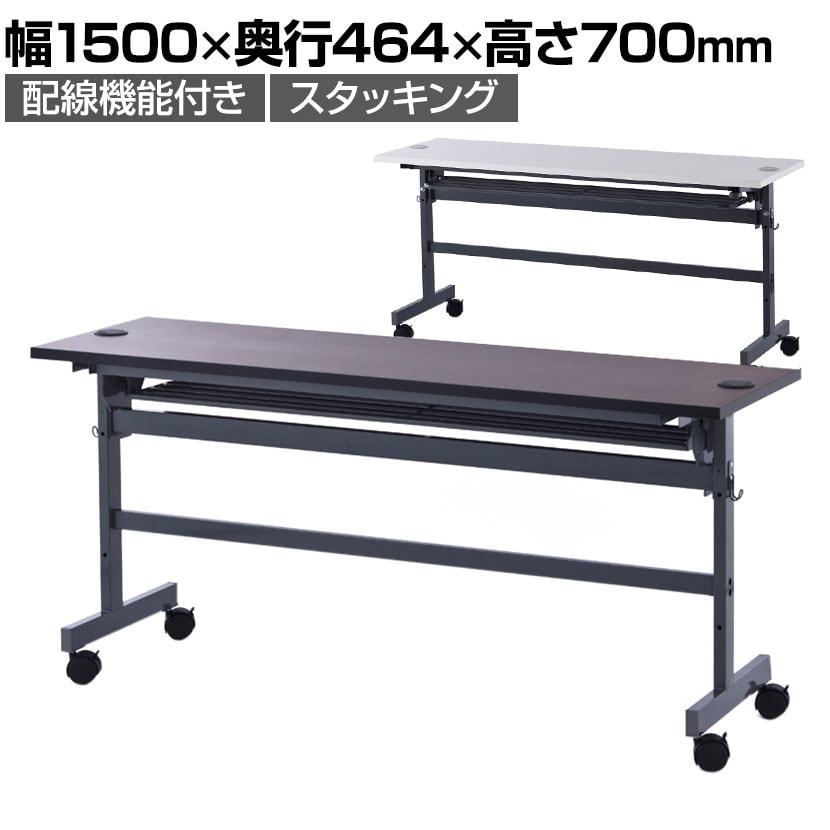 折りたたみテーブル 配線機能付きフォールディングテーブル2 幅1500×奥行464×高さ700mm SHFTL-1545