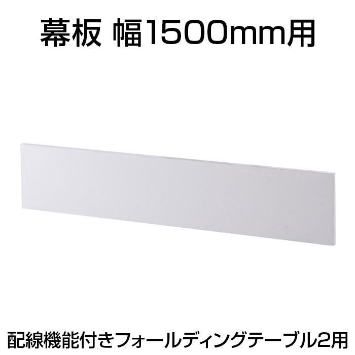 [オプション]配線機能付きフォールディングテーブル2用 幕板 幅1500mm用 ホワイト 幅1490×奥行77×高さ293mm SHFTL-OP-15-WH