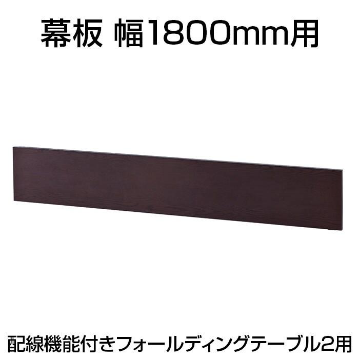 [オプション]配線機能付きフォールディングテーブル2 幕板 幅1800mm用 ダーク 幅1790×奥行77×高さ293mm SHFTL-OP-18-DB