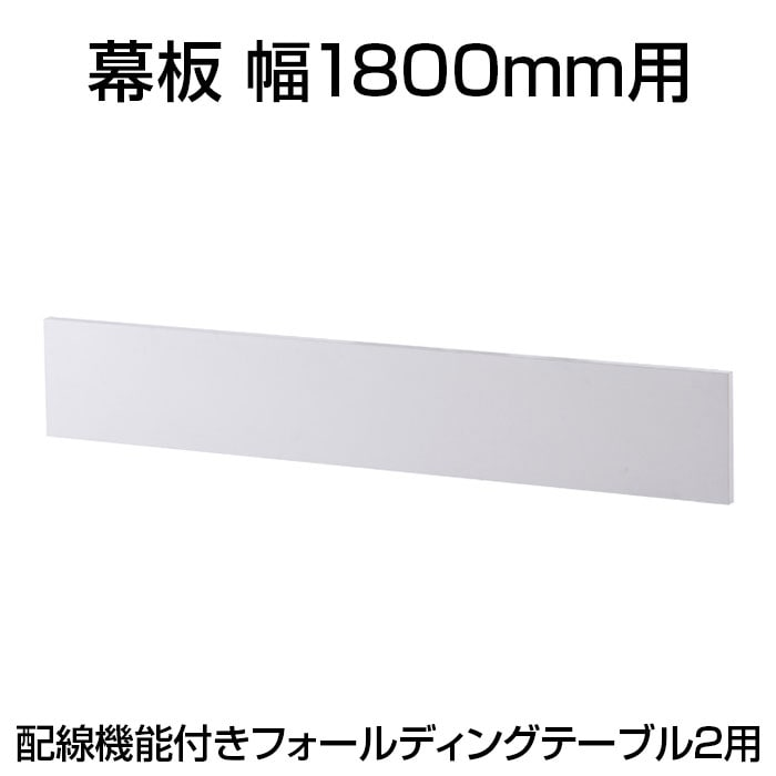 [オプション]配線機能付きフォールディングテーブル2 幕板 幅1800mm用 ホワイト 幅1790×奥行77×高さ293mm SHFTL-OP-18-WH
