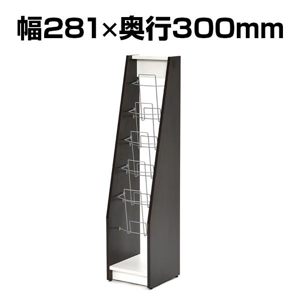木製カタログスタンド2シングル 幅281×奥行300×高さ1210mm