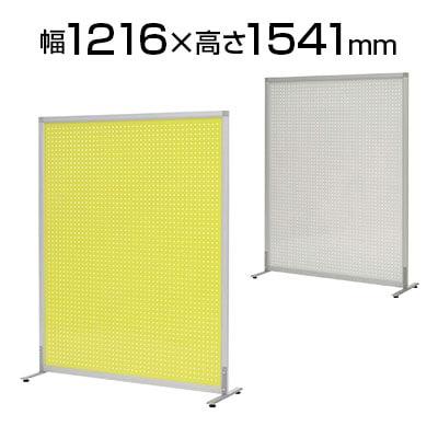 シンプルスクリーン メタルパンチ (アジャスター仕様) 幅1216×奥行400×高さ1541mm グレーホワイト ライムグリーン