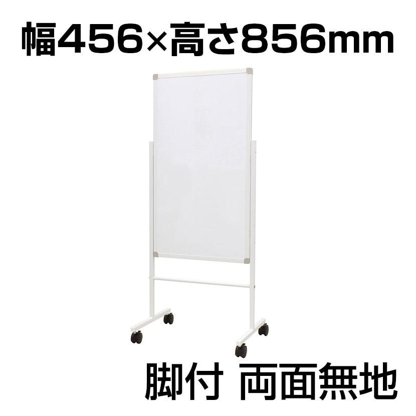 ホワイトボード案内板 縦型 456×856mm 両面 幅544×奥行400×高さ1300mm