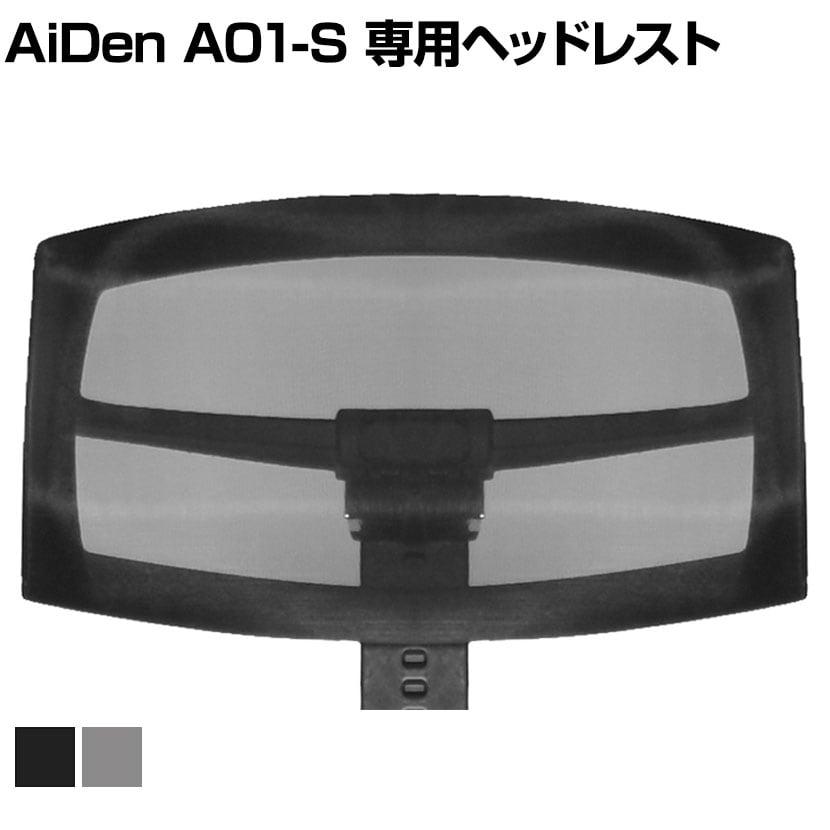 【ブラック:次回入荷未定】オフィスチェアAir's(エアーズ) 専用 ヘッドレスト