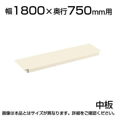 サカエ 作業台用オプション中板(パールホワイト) 2枚取付で全面底板タイプ 適合天板:幅1800×奥行750mm 耐荷重50kg SKE-CKK1875NW