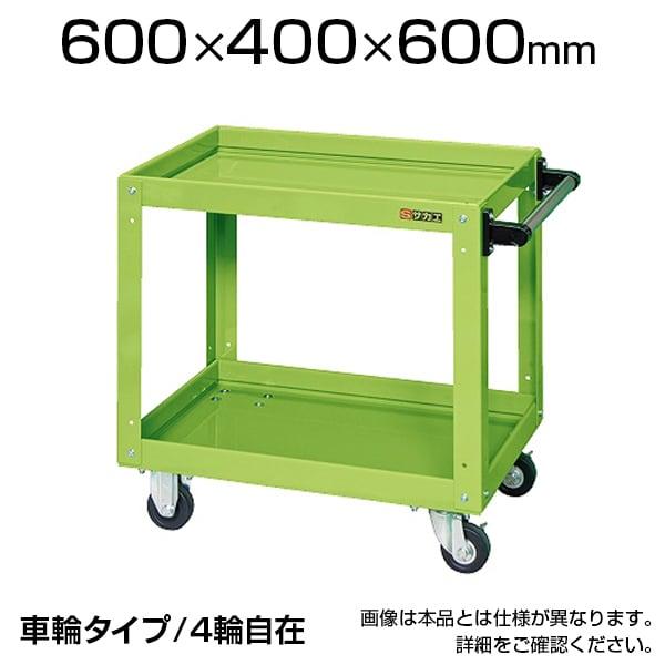 CSWA-606J| サカエ ニューCSスーパーワゴン(ゴム車) 2段 4輪自在タイプ 均等耐荷重120kg/段 幅600×奥行400×高さ600mm