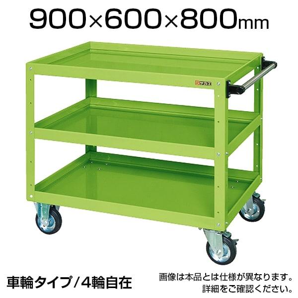 CSWA-907J| サカエ ニューCSスーパーワゴン(ゴム車) 4輪自在タイプ 均等耐荷重200kg/段 キャスター付きワゴン 幅900×奥行600×高さ800mm