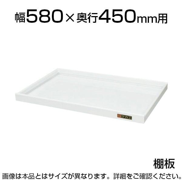 CSYA54TW| サカエ ニューCSワゴンヨコ型用棚板(パールホワイト) 幅580×奥行450mm用