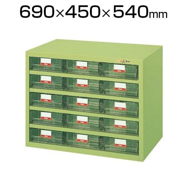 サカエ ハニーケース パーツキャビネット 樹脂ボックス 3列5段 均等耐荷重50kg 幅690×奥行450×高さ540mm グリーン アイボリー HFS-15TL
