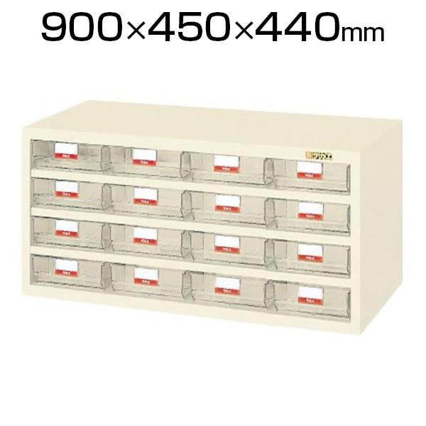 サカエ ハニーケース・樹脂ボックス HFW-16TL 小物キャビネット 工場 幅900×奥行450×高さ440mm