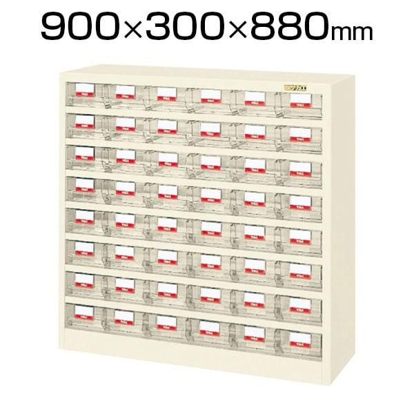 サカエ ハニーケース・樹脂ボックス HFW-48T 小物キャビネット 工場 幅900×奥行300×高さ880mm