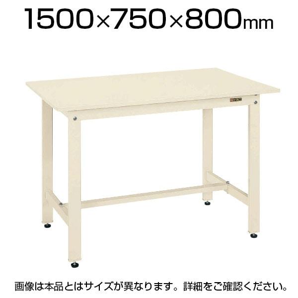 サカエ 軽量作業台 ワークテーブル KHタイプ スチール天板 均等耐荷重350kg 幅1500×奥行750×高さ800mm KH-59SI