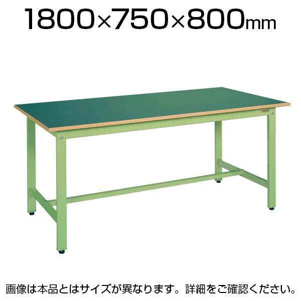 サカエ 軽量作業台 ワークテーブル KHタイプ サカエリューム天板 均等耐荷重350kg 幅1800×奥行750×高さ800mm KH-69F