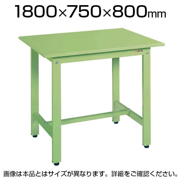サカエ 軽量作業台 ワークテーブル KHタイプ スチール天板 均等耐荷重350kg 幅1800×奥行750×高さ800mm KH-69S