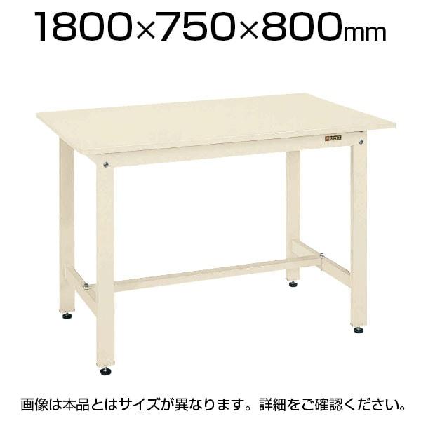 サカエ 軽量作業台 ワークテーブル KHタイプ スチール天板 均等耐荷重350kg 幅1800×奥行750×高さ800mm KH-69SI