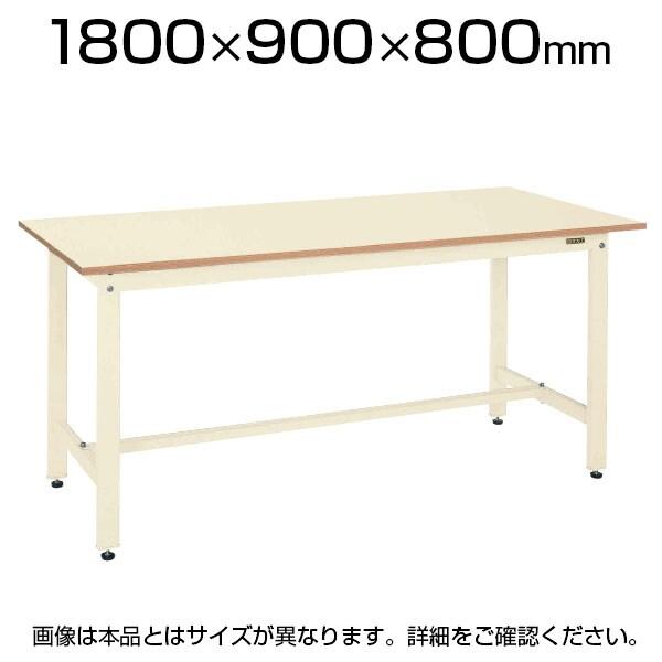 サカエ 軽量作業台 ワークテーブル KHタイプ ポリエステル天板 均等耐荷重350kg 幅1800×奥行900×高さ800mm KH-70I