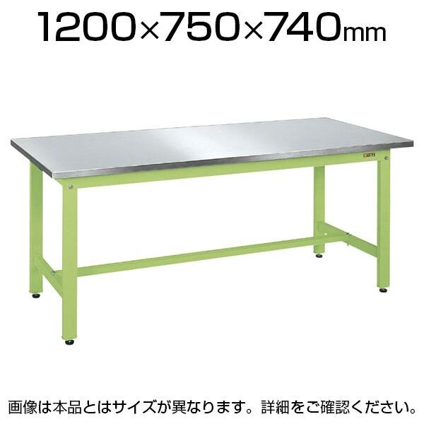 サカエ 軽量作業台 ステンレステーブル KKタイプ KK-127SU3N 幅1200×奥行750×高さ740mm