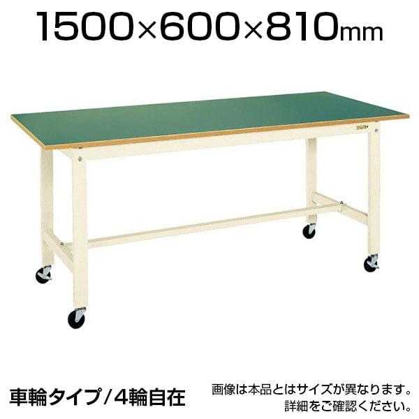 サカエ 軽量作業台 キャスター付き KKタイプ KK-58FB1 幅1500×奥行600×高さ810mm
