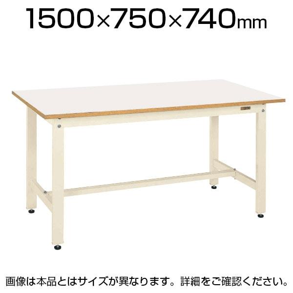サカエ 軽量作業台 作業机 KKタイプ KK-59FN 幅1500×奥行750×高さ740mm