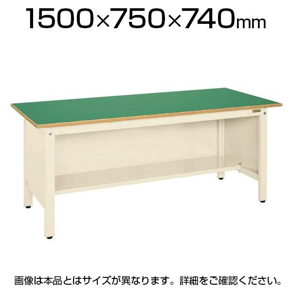 サカエ 軽量作業台 三方パネル付き ワークテーブル KKタイプ サカエリューム天板 均等耐荷重350kg 幅1500×奥行750×高さ740mm KK-59FPI