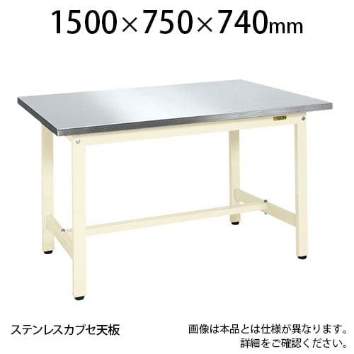 サカエ 軽量作業台 KKタイプ 作業机 ステンレスカブセ天板 KK-59HCSU4 外寸:幅1500×奥行750×高さ740mm