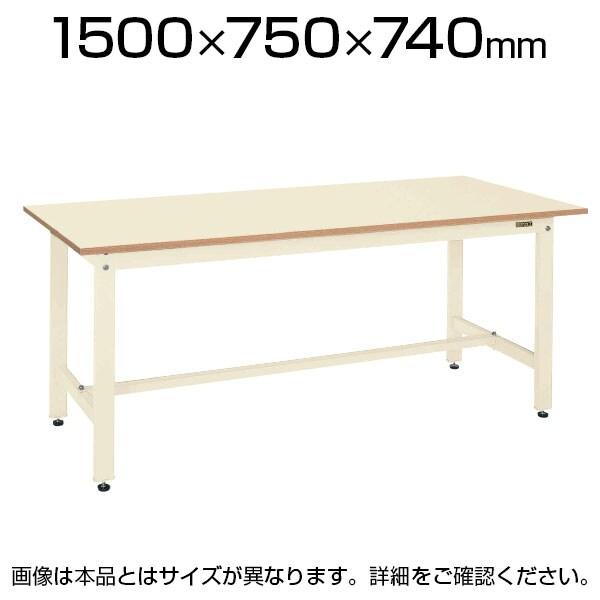 サカエ 軽量作業台 作業机 KKタイプ KK-59NI 幅1500×奥行750×高さ740mm